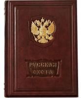 Книга Русская охота Исторический очерк