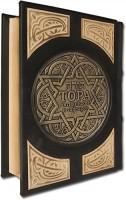 Книга Тора. Пятикнижие и Гафтарот на русском и иврите