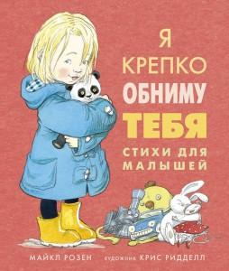 Книга Я крепко обниму тебя. Стихи для малышей