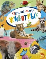 Книга Яркий мир животных