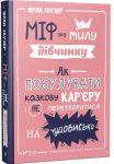Книга Міф про милу дівчину. Як побудувати казкову кар'єру і не перетворитися на чудовисько