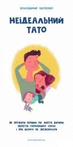 Книга Неідеальний тато