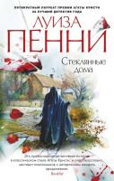 Книга Стеклянные дома