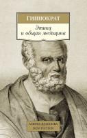 Книга Этика и общая медицина
