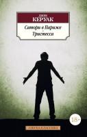 Книга Сатори в Париже. Тристесса