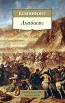 Книга Анабасис