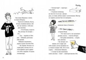 фото страниц Загадка пропавшей камеи. Детективы с Таинственной, 5 #8