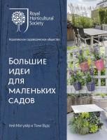 Книга Большие идеи для маленьких садов