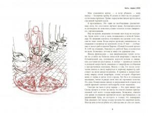 фото страниц Дилер реальности #6