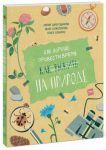 Книга Как хорошо провести время на природе