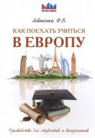 Книга Как поехать учиться в Европу. Руководство для студентов и выпускников