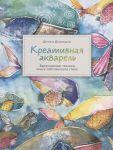 Книга Креативная акварель. Вдохновение, техники, поиск собственного стиля