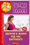 Книга Здоров'я жінки під час вагітності