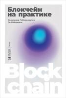 Книга Блокчейн на практике