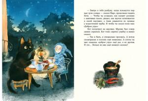 фото страниц Кот и мурлик #6