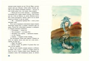 фото страниц Кот и мурлик #9