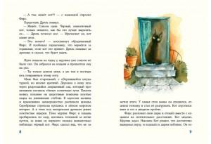фото страниц Кот и мурлик #3