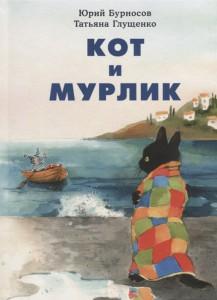 Книга Кот и мурлик