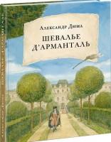 Книга Шевалье д`Арманталь