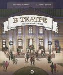 Книга В театре. Экскурсия за кулисы