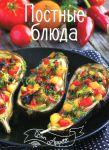 Книга Постные блюда