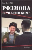 Книга Розмова з 'ватником'