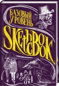 Книга Скетчбук 'Базовый уровень'