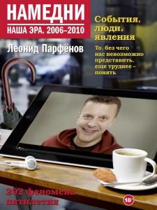 Книга Намедни. Наша эра. 2006-2010