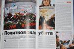 фото страниц Намедни. Наша эра. 2006-2010 #3