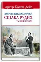 Книга Спілка рудих та інші історії. Пригоди Шерлока Холмса