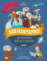 Книга Элементарно! Интересные факты о науках