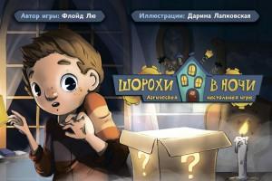 Книга Логическая настольная игра 'Шорохи в ночи'