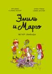 Книга Эмиль и Марго. Ветер свободы