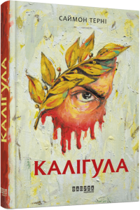 Книга Калігула