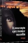 Книга Канцелярія хрестових походів