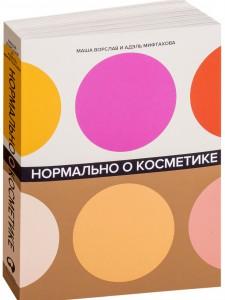 Книга Нормально о косметике. Как разобраться в уходе и макияже и не сойти с ума