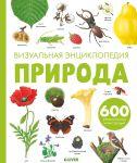 Книга Природа. Визуальная энциклопедия