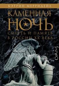 Книга Каменная ночь