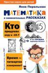 Книга Математика в занимательных рассказах