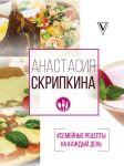 Книга Семейные рецепты на каждый день