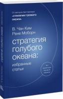Книга Стратегия голубого океана. Избранные статьи
