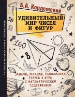 Книга Удивительный мир чисел и фигур. Задачи, загадки, головоломки, ребусы и игры с математическим содержанием