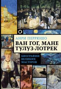 Книга Ван Гог, Мане, Тулуз-Лотрек. Биографии великих мастеров