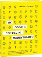 Книга Як обрати професію майбутнього