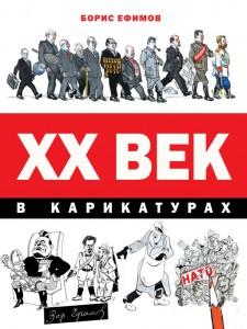 Книга 20 век в карикатурах
