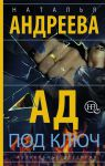 Книга Ад под ключ