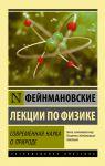 Книга Фейнмановские лекции по физике. Современная наука о природе