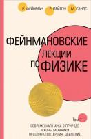 Книга Фейнмановские лекции по физике. Том 1