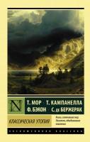 Книга Классическая утопия