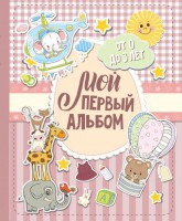 Книга Мой первый альбом (для девочек)